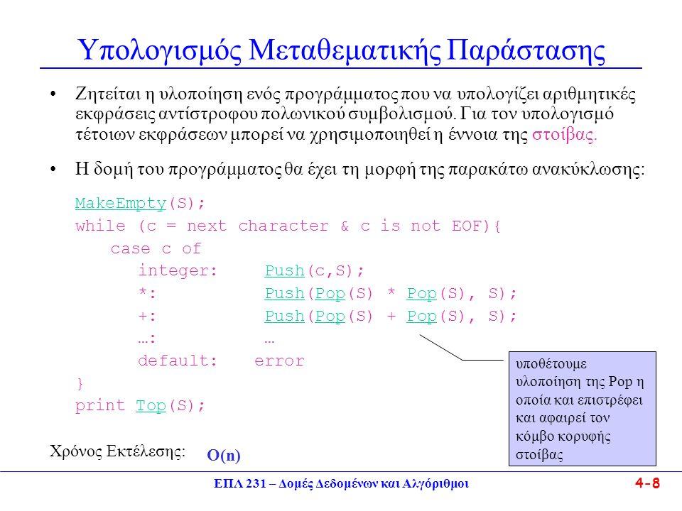 ΕΠΛ 231 – Δομές Δεδομένων και Αλγόριθμοι 4-9 Παράδειγμα Εκτέλεσης Έστω η παράσταση 60 5 3 + 2 4 + * -.