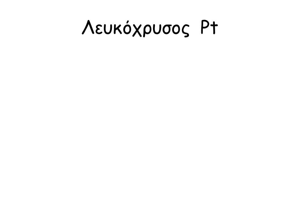 Λευκόχρυσος Pt