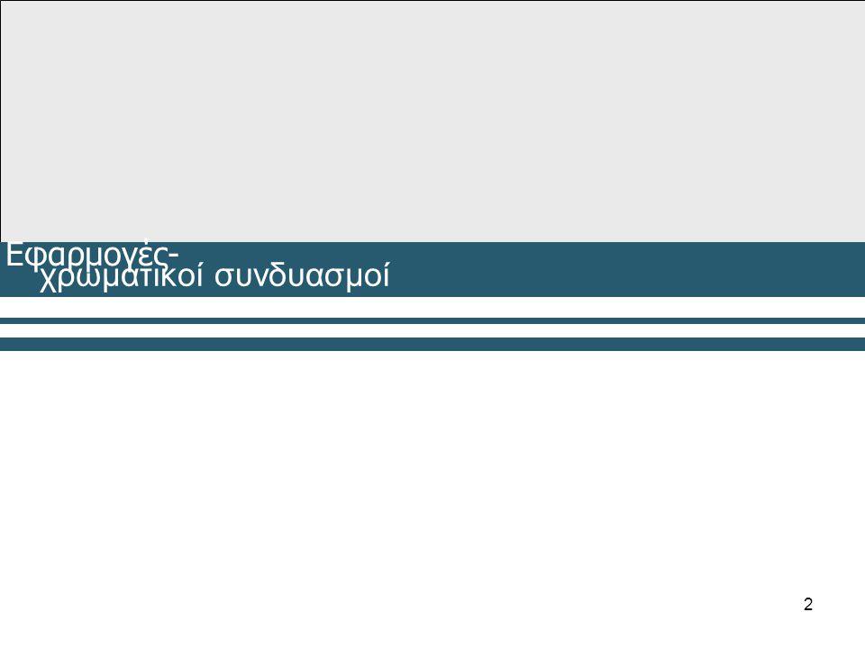 3 h 277 90 4590 45 90 Εφαρμογές και χρωματικοί συνδυασμοί « Ανοιγόμενης ντουλάπας » σε h 277 cm Δρ.