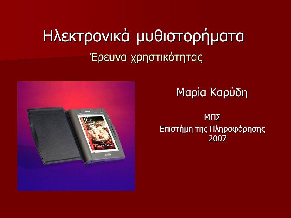 Ηλεκτρονικά μυθιστορήματα Έρευνα χρηστικότητας Μαρία Καρύδη ΜΠΣ Επιστήμη της Πληροφόρησης 2007