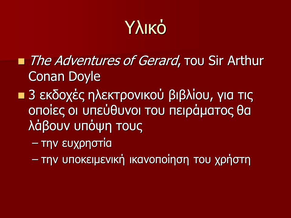 Υλικό The Adventures of Gerard, του Sir Arthur Conan Doyle The Adventures of Gerard, του Sir Arthur Conan Doyle 3 εκδοχές ηλεκτρονικού βιβλίου, για τις οποίες οι υπεύθυνοι του πειράματος θα λάβουν υπόψη τους 3 εκδοχές ηλεκτρονικού βιβλίου, για τις οποίες οι υπεύθυνοι του πειράματος θα λάβουν υπόψη τους –την ευχρηστία –την υποκειμενική ικανοποίηση του χρήστη