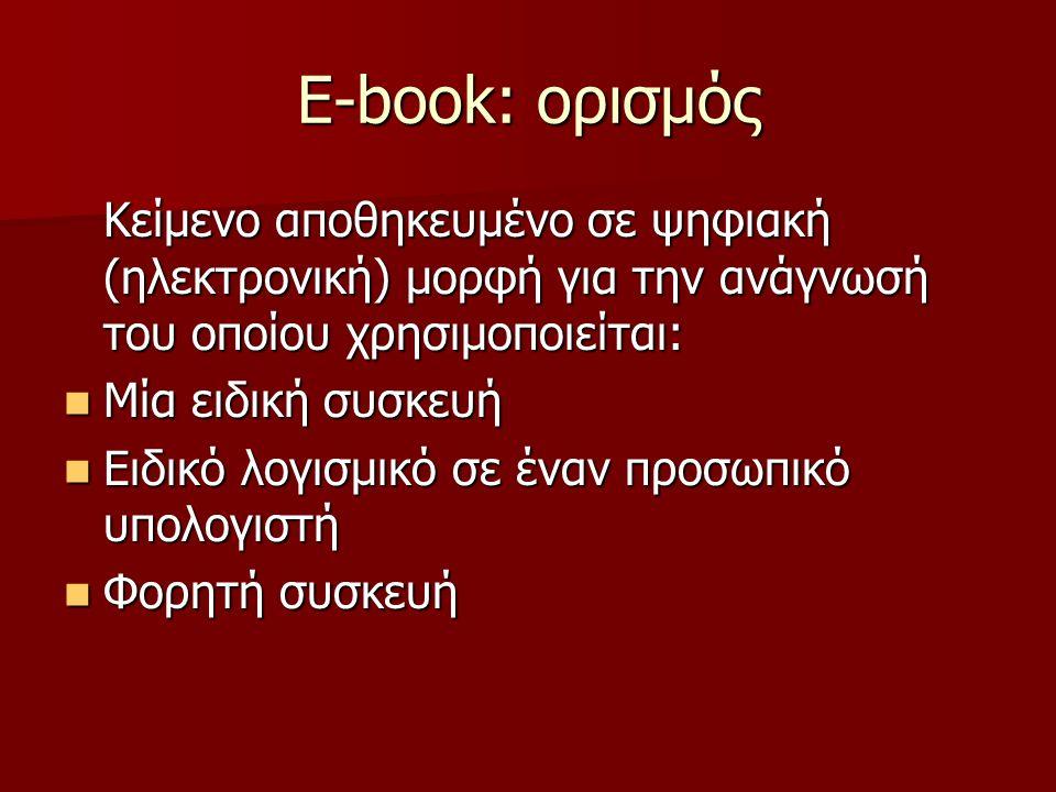 Απαραίτητα: μορφή συμβατικού βιβλίου: Απαραίτητα: μορφή συμβατικού βιβλίου: –Πίνακας περιεχομένων, κεφάλαια, σελιδοποίηση, γραμματοσειρές εργαλεία αναζήτησης, σελιδοδείκτες, υπογράμμιση, εικονίδια πλοήγησης, χρώμα φόντου, κλπ.