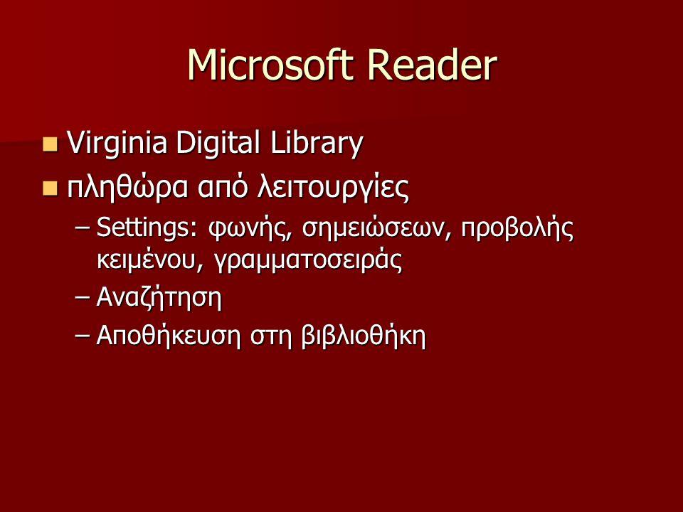Microsoft Reader Virginia Digital Library Virginia Digital Library πληθώρα από λειτουργίες πληθώρα από λειτουργίες –Settings: φωνής, σημειώσεων, προβολής κειμένου, γραμματοσειράς –Αναζήτηση –Αποθήκευση στη βιβλιοθήκη