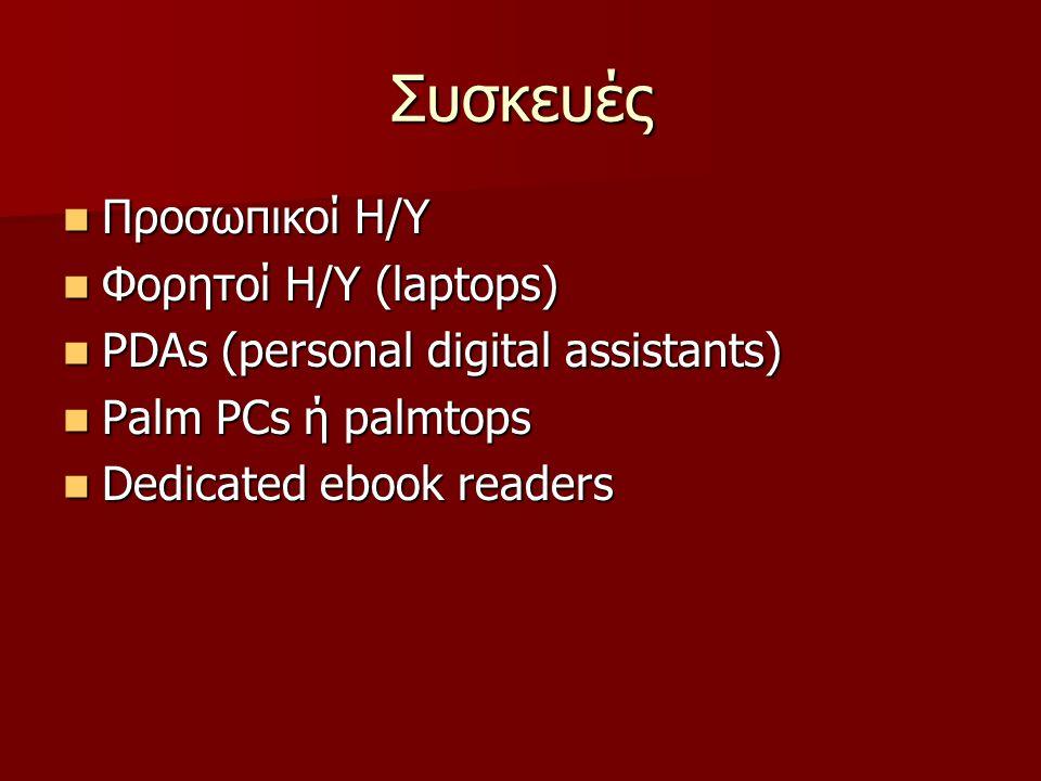 Είδη e-book (κατά τον Don Hawkins) (Ενδεικτικά) Downloadable e-books Downloadable e-books Dedicated e-book readers Dedicated e-book readers Print-on-demand books Print-on-demand books Web-accessible e-books Web-accessible e-books