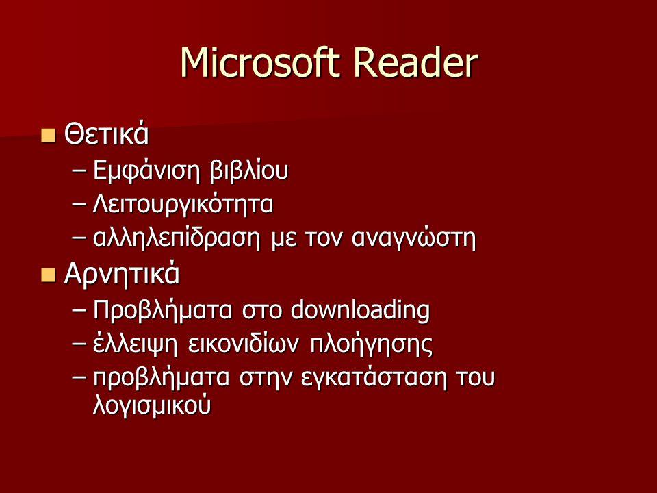 Microsoft Reader Θετικά Θετικά –Εμφάνιση βιβλίου –Λειτουργικότητα –αλληλεπίδραση με τον αναγνώστη Αρνητικά Αρνητικά –Προβλήματα στο downloading –έλλειψη εικονιδίων πλοήγησης –προβλήματα στην εγκατάσταση του λογισμικού