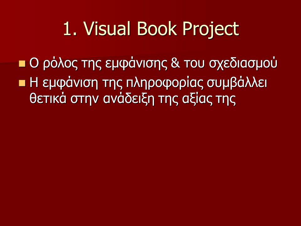 1. Visual Book Project Ο ρόλος της εμφάνισης & του σχεδιασμού Ο ρόλος της εμφάνισης & του σχεδιασμού Η εμφάνιση της πληροφορίας συμβάλλει θετικά στην