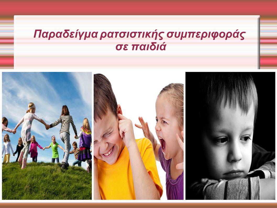 Παραδείγμα ρατσιστικής συμπεριφοράς σε παιδιά