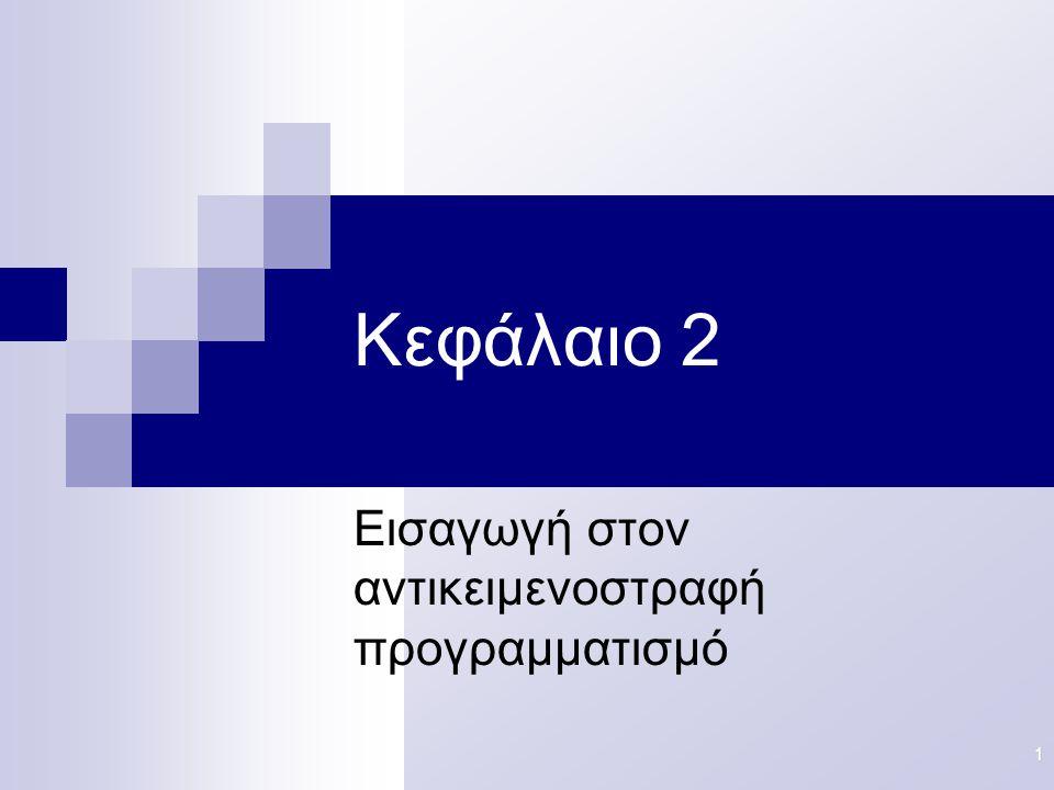 22 Προσδιοριστές πρόσβασης Καθορίζουν τα δικαιώματα πρόσβασης στις μεταβλητές και στις μεθόδους της κλάσης public: ορατά από οποιασδήποτε κλάση private: ορατά μόνο από την κλάση στην οποία ανήκουν protected: ορατά από την κλάση στην οποία ανήκουν και από υποκλάσεις της Χωρίς δήλωση: ορατά από κλάσεις που ανήκουν στο ίδιο package