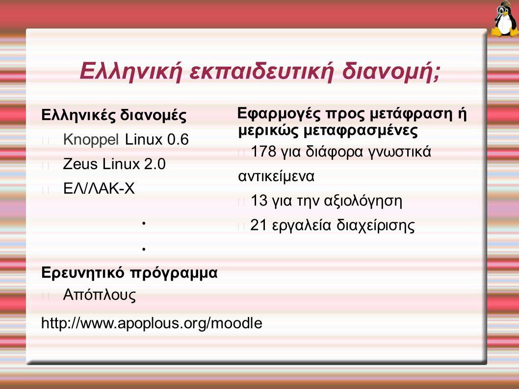 Ελληνική εκπαιδευτική διανομή; ● ● ● ● Ελληνικές διανομές Knoppel Linux 0.6 Zeus Linux 2.0 ΕΛ/ΛΑΚ-Χ Ερευνητικό πρόγραμμα Απόπλους http://www.apoplous.org/moodle Εφαρμογές προς μετάφραση ή μερικώς μεταφρασμένες 178 για διάφορα γνωστικά αντικείμενα 13 για την αξιολόγηση 21 εργαλεία διαχείρισης