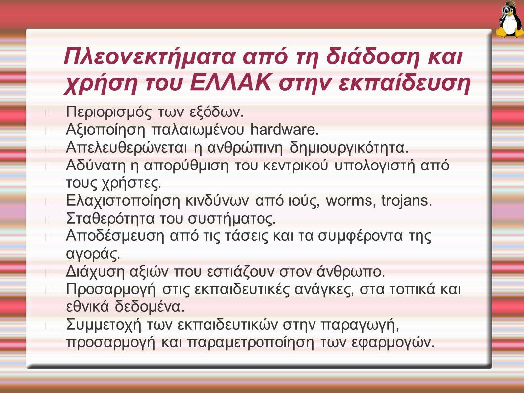 Πλεονεκτήματα από τη διάδοση και χρήση του ΕΛΛΑΚ στην εκπαίδευση Περιορισμός των εξόδων.