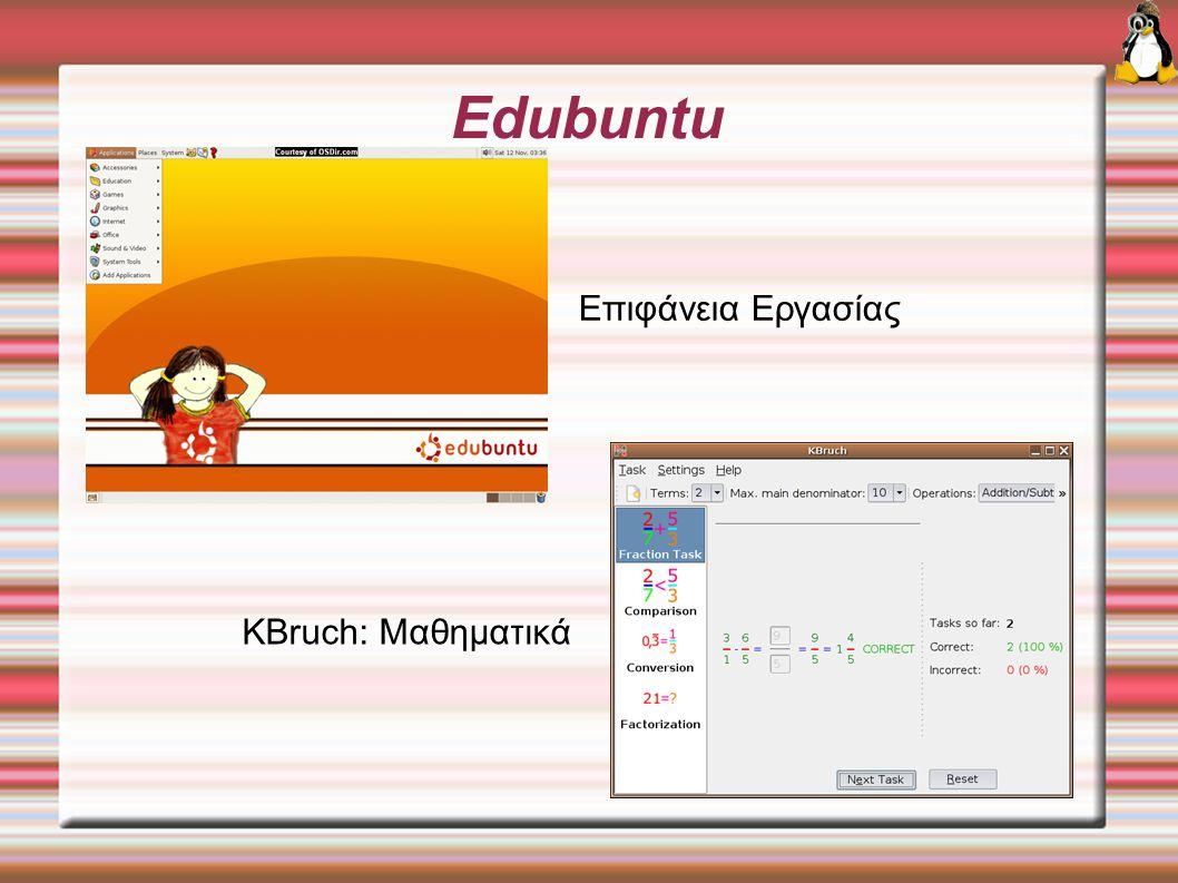 Edubuntu Επιφάνεια Εργασίας KBruch: Μαθηματικά