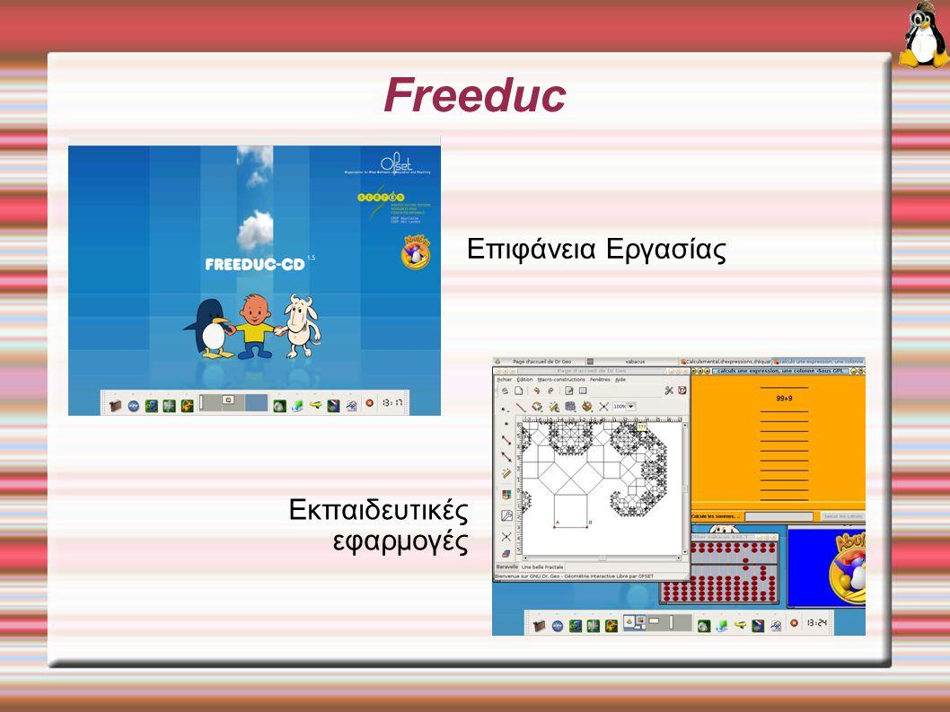 Freeduc Εκπαιδευτικές εφαρμογές από το project AbulEdu Εκπαιδευτικές εφαρμογές