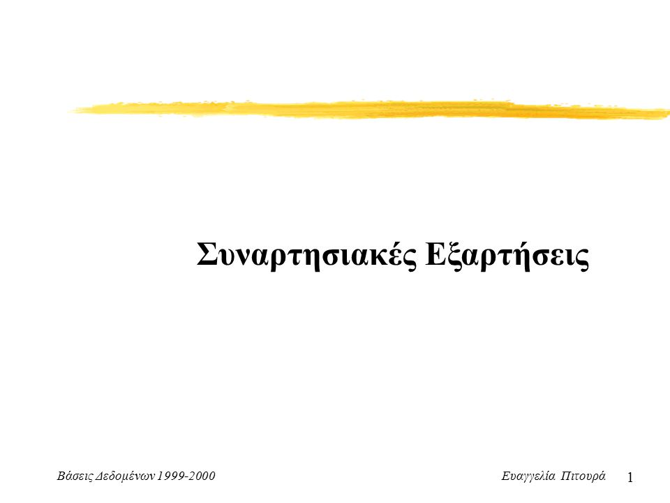 Βάσεις Δεδομένων 1999-2000 Ευαγγελία Πιτουρά 22 Συναρτησιακές Εξαρτήσεις Κάλυμμα (συνέχεια) Πως θα υπολογίσουμε αν ένα γνώρισμα στο α.μ.