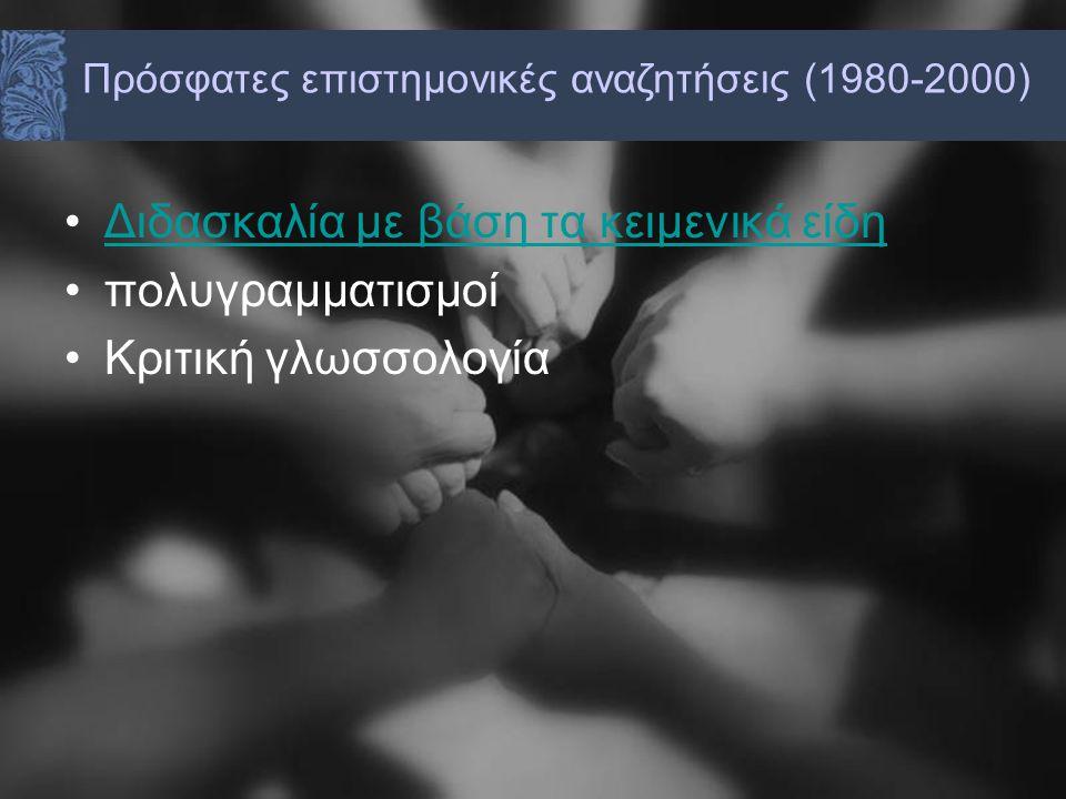 Διδασκαλία με βάση τα κειμενικά είδη πολυγραμματισμοί Κριτική γλωσσολογία Πρόσφατες επιστημονικές αναζητήσεις (1980-2000)