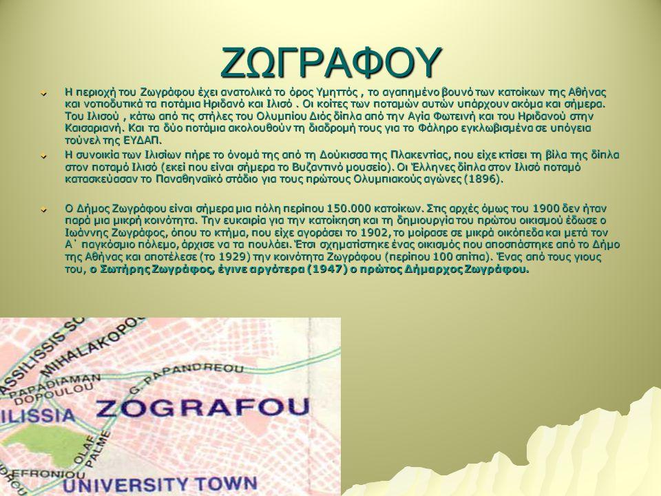 ΖΩΓΡΑΦΟΥ  Η περιοχή του Ζωγράφου έχει ανατολικά το όρος Υμηττός, το αγαπημένο βουνό των κατοίκων της Αθήνας και νοτιοδυτικά τα ποτάμια Ηριδανό και Ιλισό.