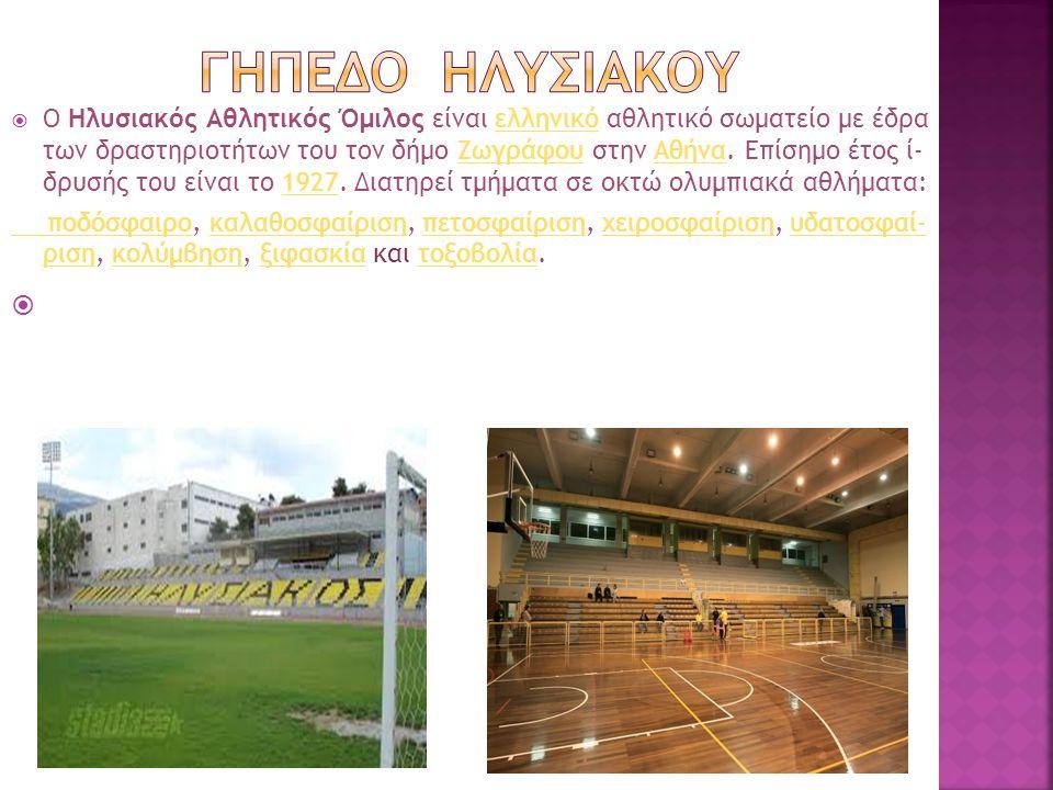  Ο Ηλυσιακός Αθλητικός Όμιλος είναι ελληνικό αθλητικό σωματείο με έδρα των δραστηριοτήτων του τον δήμο Ζωγράφου στην Αθήνα. Επίσημο έτος ί- δρυσής το