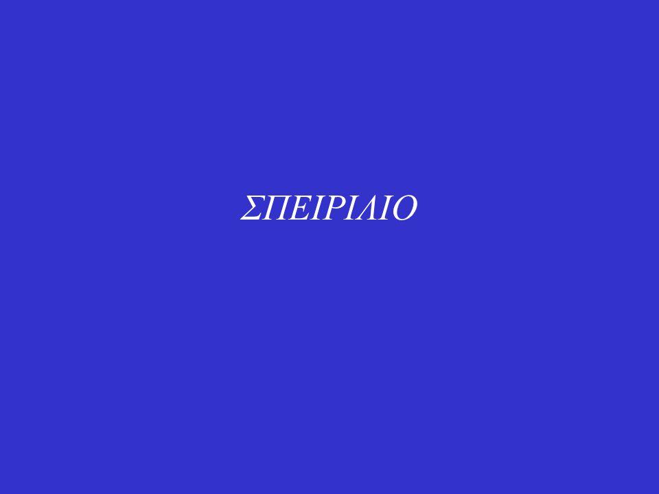 ΣΠΕΙΡΙΛΙΟ