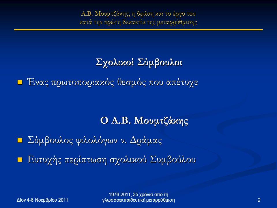 Δίον 4-6 Νοεμβρίου 2011 13 1976-2011, 35 χρόνια από τη γλωσσοεκπαιδευτική μεταρρύθμιση Ευχαριστώ.