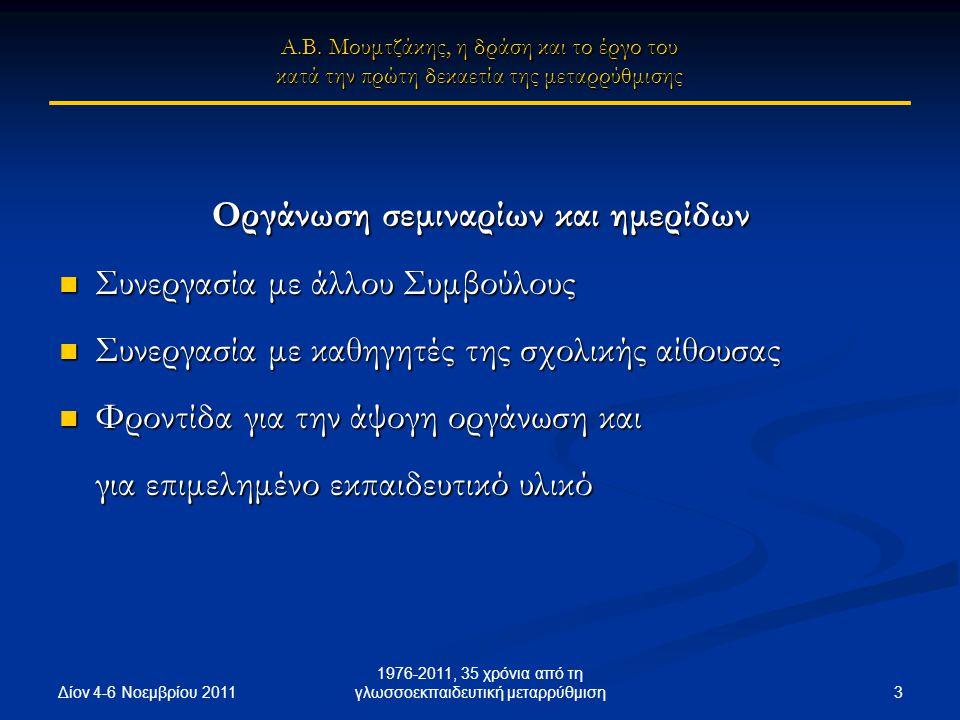 Δίον 4-6 Νοεμβρίου 2011 3 1976-2011, 35 χρόνια από τη γλωσσοεκπαιδευτική μεταρρύθμιση Οργάνωση σεμιναρίων και ημερίδων Συνεργασία με άλλου Συμβούλους