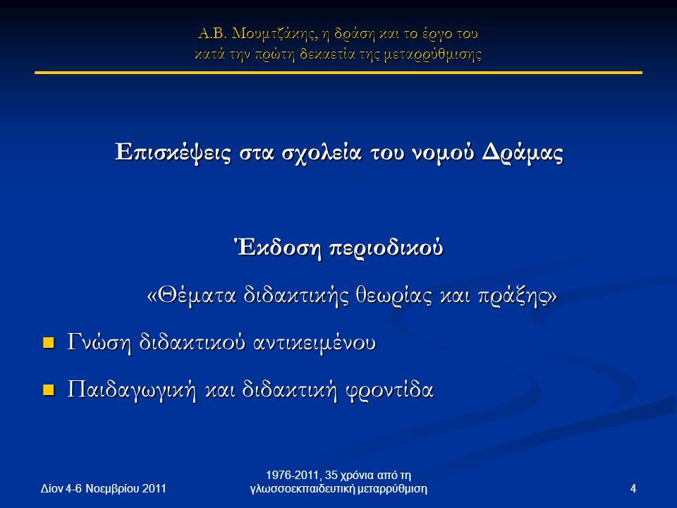 Δίον 4-6 Νοεμβρίου 2011 4 1976-2011, 35 χρόνια από τη γλωσσοεκπαιδευτική μεταρρύθμιση Επισκέψεις στα σχολεία του νομού Δράμας Έκδοση περιοδικού «Θέματα διδακτικής θεωρίας και πράξης» Γνώση διδακτικού αντικειμένου Γνώση διδακτικού αντικειμένου Παιδαγωγική και διδακτική φροντίδα Παιδαγωγική και διδακτική φροντίδα Α.Β.
