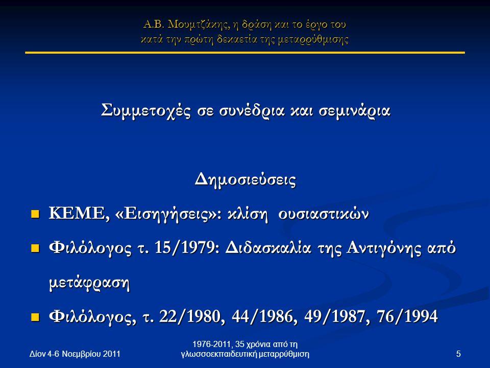 Δίον 4-6 Νοεμβρίου 2011 5 1976-2011, 35 χρόνια από τη γλωσσοεκπαιδευτική μεταρρύθμιση Συμμετοχές σε συνέδρια και σεμινάρια Δημοσιεύσεις ΚΕΜΕ, «Εισηγήσεις»: κλίση ουσιαστικών ΚΕΜΕ, «Εισηγήσεις»: κλίση ουσιαστικών Φιλόλογος τ.