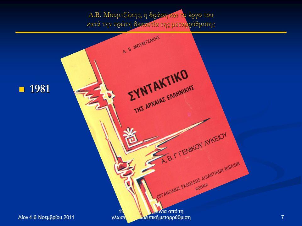 Δίον 4-6 Νοεμβρίου 2011 7 1976-2011, 35 χρόνια από τη γλωσσοεκπαιδευτική μεταρρύθμιση 1981 1981 Α.Β. Μουμτζάκης, η δράση και το έργο του κατά την πρώτ