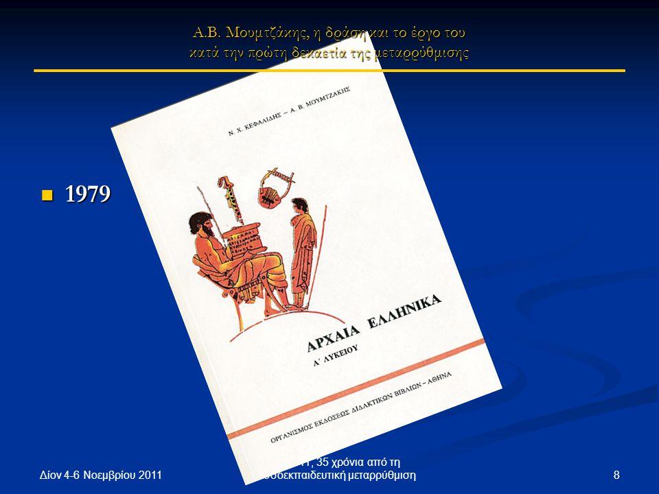 Δίον 4-6 Νοεμβρίου 2011 8 1976-2011, 35 χρόνια από τη γλωσσοεκπαιδευτική μεταρρύθμιση 1979 1979 Α.Β. Μουμτζάκης, η δράση και το έργο του κατά την πρώτ