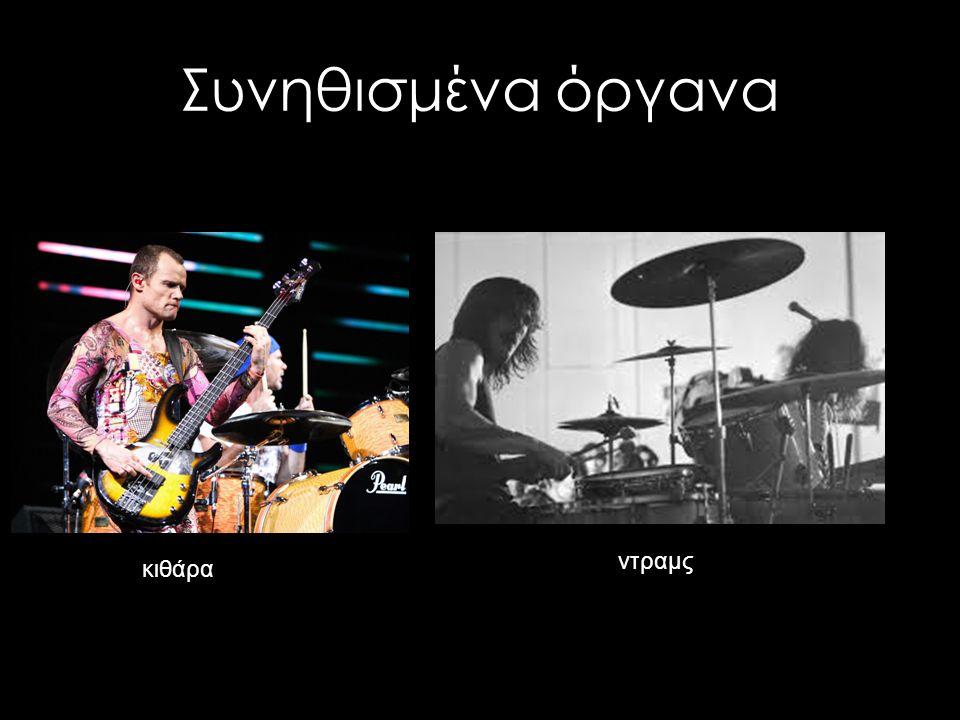 Συνηθισμένα όργανα κιθάρα ντραμς