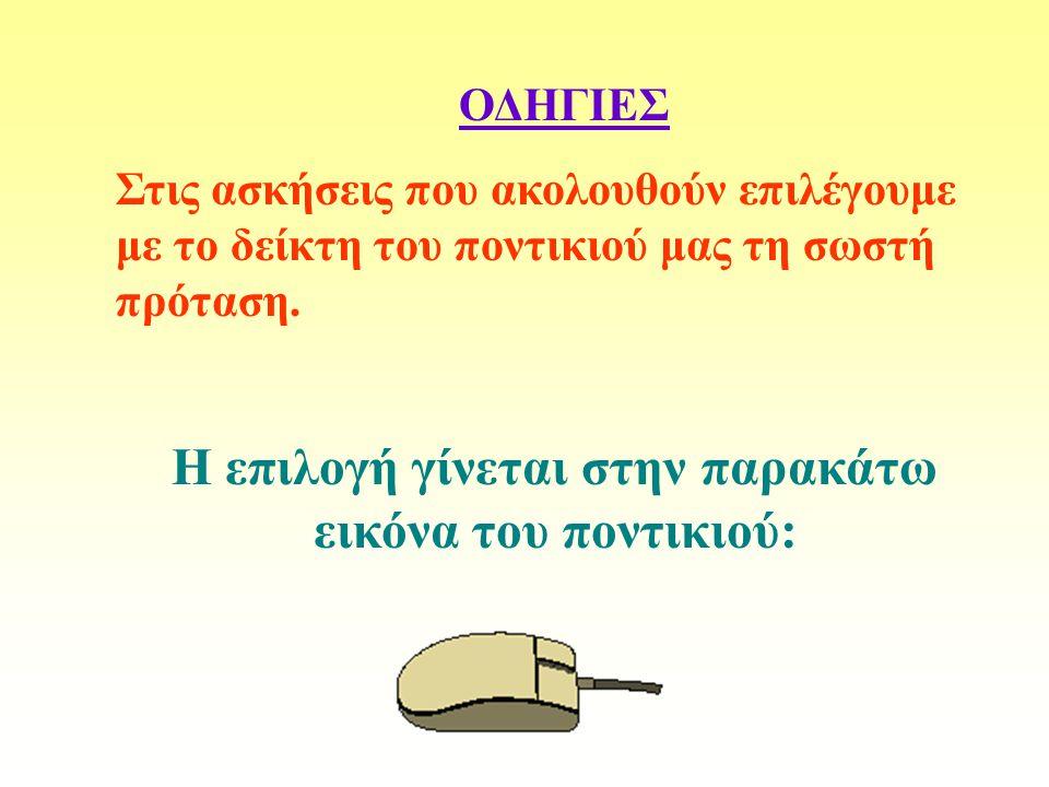 4) Σε ποια από τις παρακάτω προτάσεις το ρήμα είναι στον Ενεστώτα ;