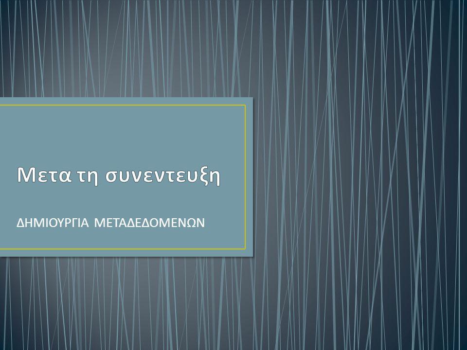 ΔΗΜΙΟΥΡΓΙΑ ΜΕΤΑΔΕΔΟΜΕΝΩΝ