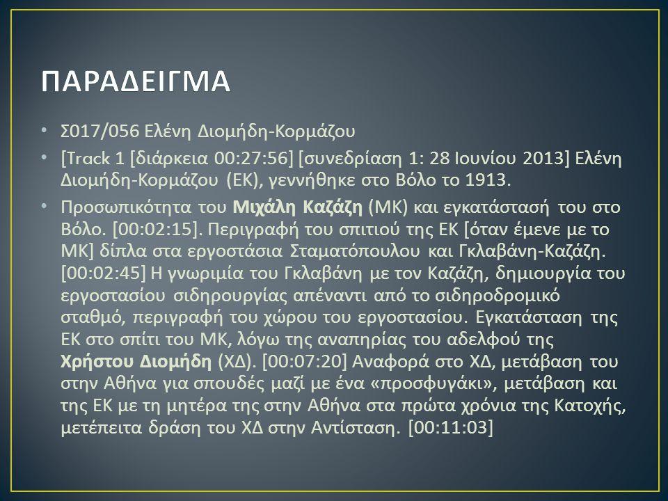 Σ 017/056 Ελένη Διομήδη - Κορμάζου [Track 1 [ διάρκεια 00:27:56] [ συνεδρίαση 1: 28 Ιουνίου 2013] Ελένη Διομήδη - Κορμάζου ( ΕΚ ), γεννήθηκε στο Βόλο