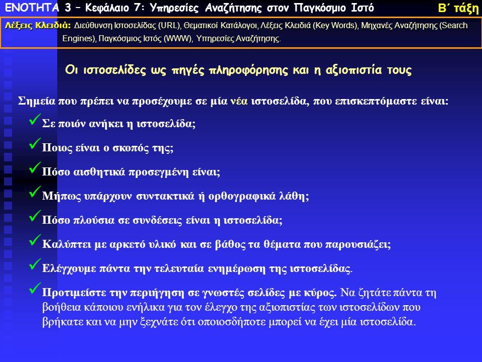 Οι ιστοσελίδες ως πηγές πληροφόρησης και η αξιοπιστία τους ΕΝΟΤΗΤΑ 3 – Κεφάλαιο 7: Υπηρεσίες Αναζήτησης στον Παγκόσμιο Ιστό Λέξεις Κλειδιά: Διεύθυνση Ιστοσελίδας (URL), Θεματικοί Κατάλογοι, Λέξεις Κλειδιά (Key Words), Μηχανές Αναζήτησης (Search Engines), Παγκόσμιος Ιστός (WWW), Υπηρεσίες Αναζήτησης.