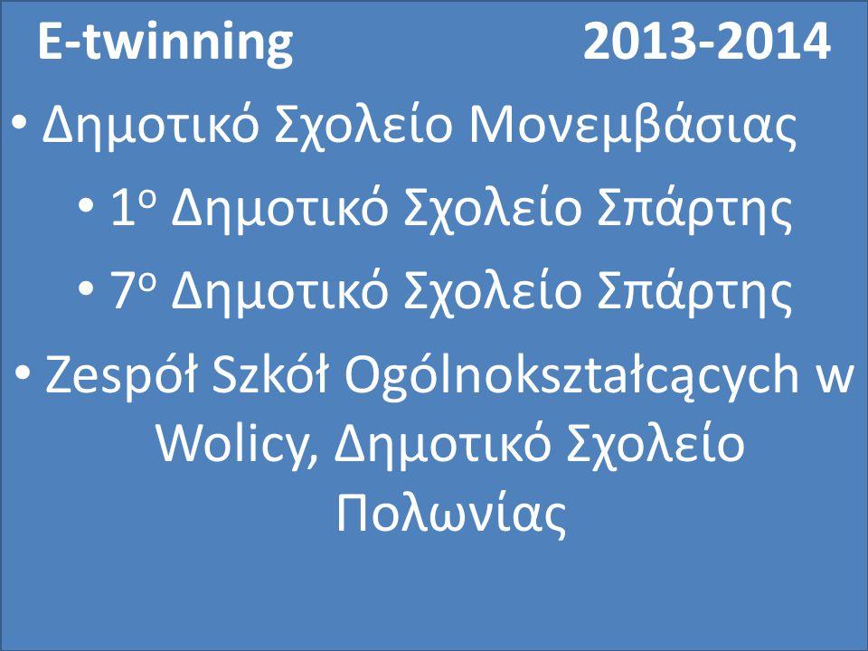 E-twinning 2013-2014 Δημοτικό Σχολείο Μονεμβάσιας 1 ο Δημοτικό Σχολείο Σπάρτης 7 ο Δημοτικό Σχολείο Σπάρτης Zespół Szkół Ogólnokształcących w Wolicy, Δημοτικό Σχολείο Πολωνίας