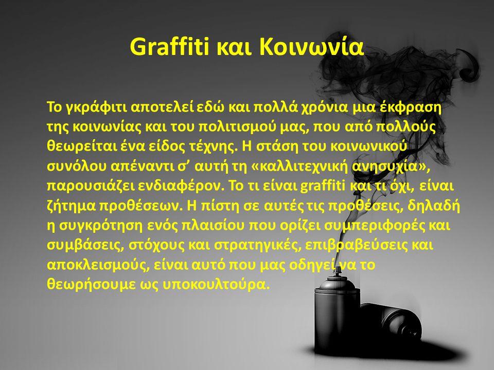 Street ArtGraffiti