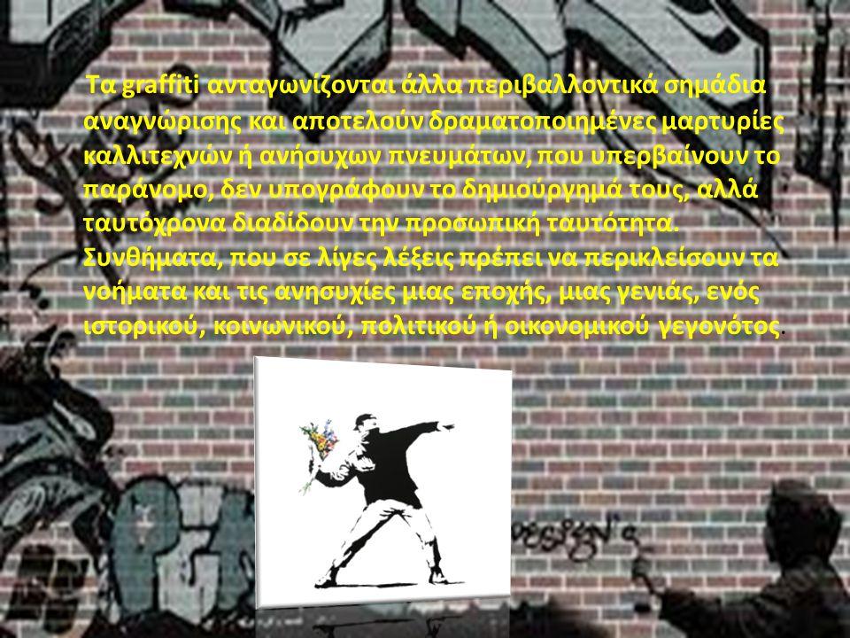 Graffiti και Νέοι Δεν είναι πάντοτε εξοργισμένοι νέοι αυτοί που γράφουν σε τοίχους και δεν αποτελεί φαινόμενο της σύγχρονης εποχής αυτή η λαθραία μορφή έκφρασης.
