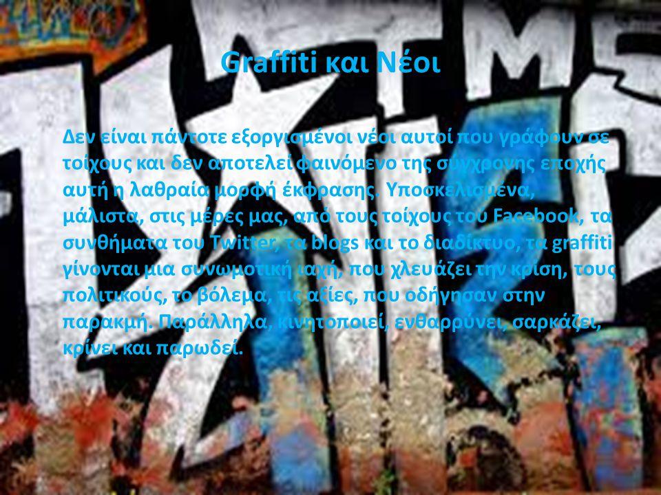 Η κουλτούρα του Graffiti Ένα σημαντικό ερώτημα το οποίο ανακύπτει όμως έχει να κάνει με το ποιος είναι ο συνδετικός παράγοντας που ενοποιεί την κουλτούρα του graffiti.