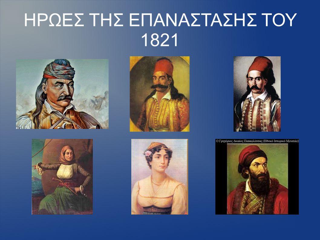 ΗΡΩΕΣ ΤΗΣ ΕΠΑΝΑΣΤΑΣΗΣ ΤΟΥ 1821