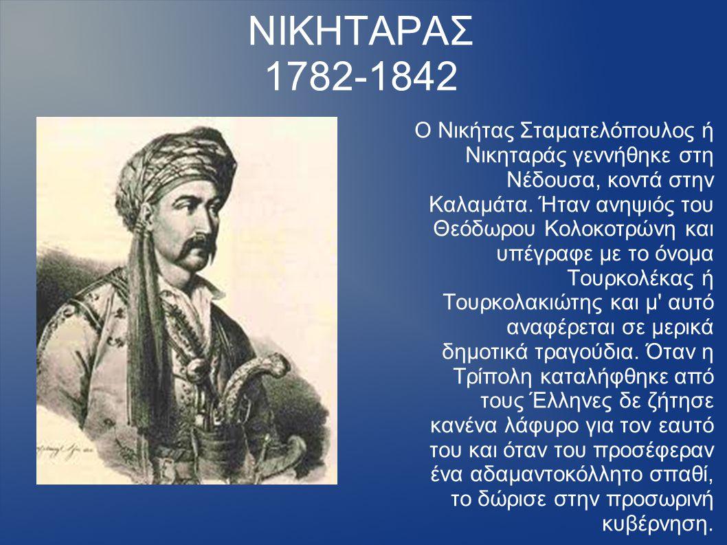 ΝΙΚΗΤΑΡΑΣ 1782-1842 Ο Νικήτας Σταματελόπουλος ή Νικηταράς γεννήθηκε στη Νέδουσα, κοντά στην Καλαμάτα. Ήταν ανηψιός του Θεόδωρου Κολοκοτρώνη και υπέγρα