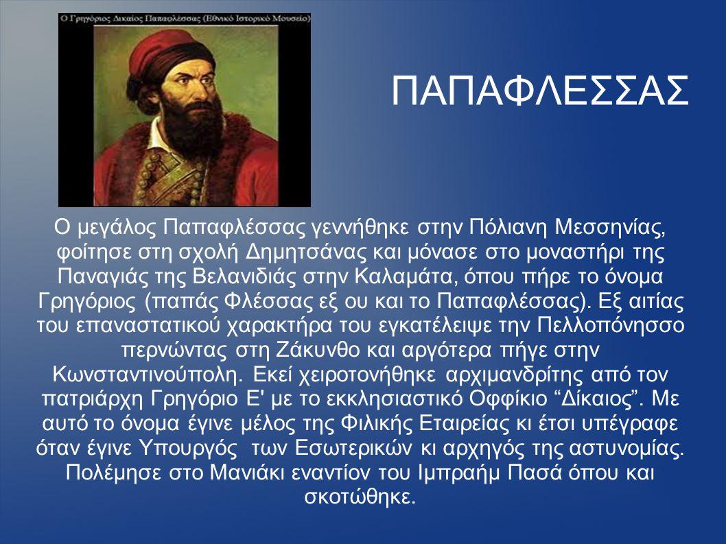 ΠΑΠΑΦΛΕΣΣΑΣ Ο μεγάλος Παπαφλέσσας γεννήθηκε στην Πόλιανη Μεσσηνίας, φοίτησε στη σχολή Δημητσάνας και μόνασε στο μοναστήρι της Παναγιάς της Βελανιδιάς