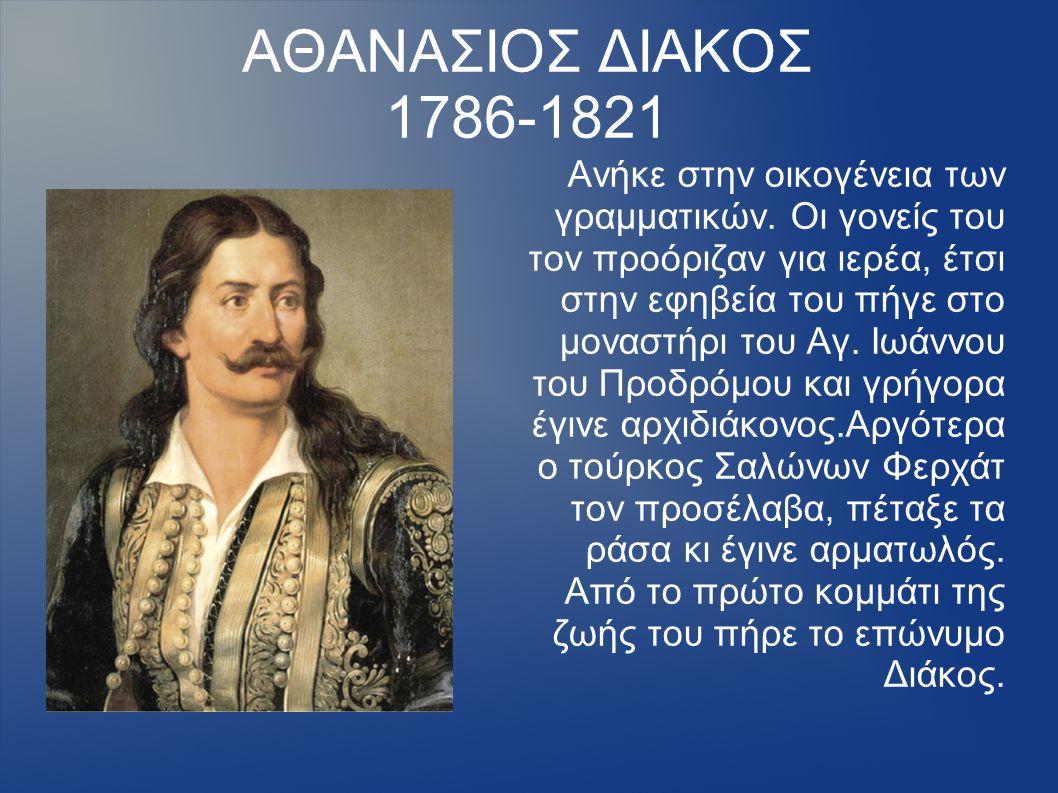 ΑΘΑΝΑΣΙΟΣ ΔΙΑΚΟΣ 1786-1821 Ανήκε στην οικογένεια των γραμματικών. Οι γονείς του τον προόριζαν για ιερέα, έτσι στην εφηβεία του πήγε στο μοναστήρι του