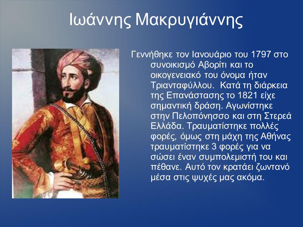 Ιωάννης Μακρυγιάννης Γεννήθηκε τον Ιανουάριο του 1797 στο συνοικισμό Αβορίτι και το οικογενειακό του όνομα ήταν Τριανταφύλλου. Κατά τη διάρκεια της Επ