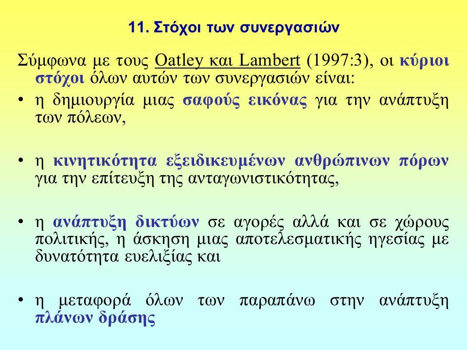 11. Στόχοι των συνεργασιών Σύμφωνα με τους Oatley και Lambert (1997:3), οι κύριοι στόχοι όλων αυτών των συνεργασιών είναι: η δημιουργία μιας σαφούς ει