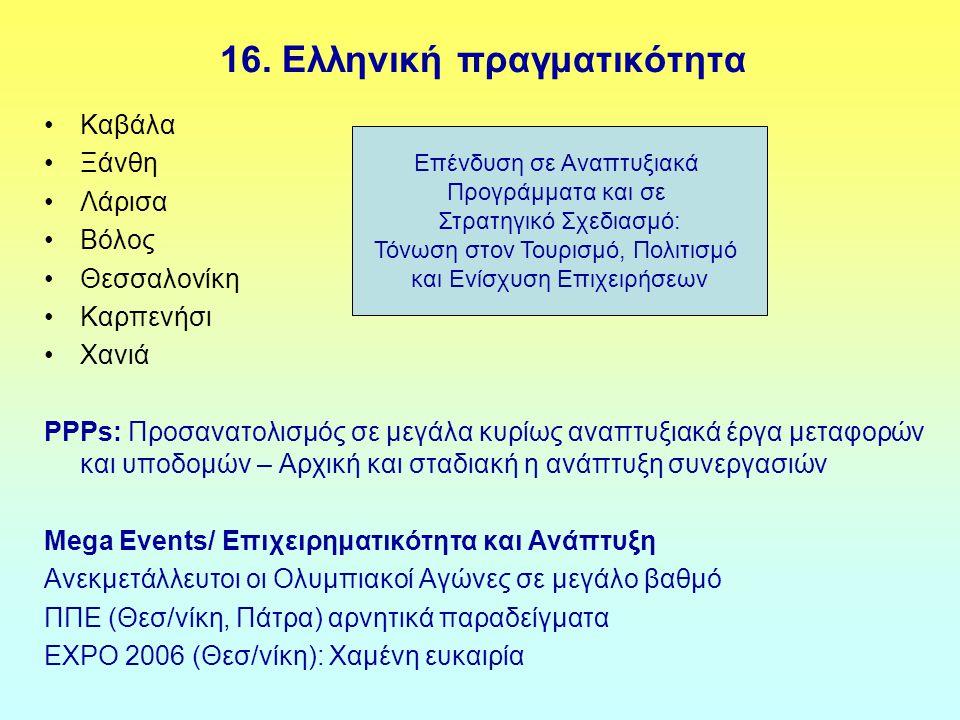 16. Ελληνική πραγματικότητα Καβάλα Ξάνθη Λάρισα Βόλος Θεσσαλονίκη Καρπενήσι Χανιά PPPs: Προσανατολισμός σε μεγάλα κυρίως αναπτυξιακά έργα μεταφορών κα