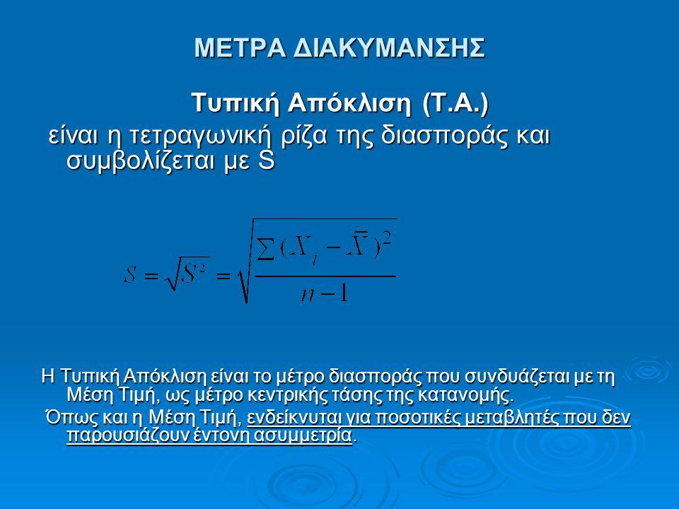 ΜΕΤΡΑ ΔΙΑΚΥΜΑΝΣΗΣ Τυπική Απόκλιση (T.A.) είναι η τετραγωνική ρίζα της διασποράς και συμβολίζεται με S είναι η τετραγωνική ρίζα της διασποράς και συμβο