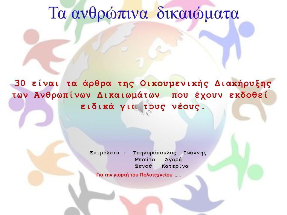 Τα ανθρώπινα δικαιώματα 30 είναι τα άρθρα της Οικουμενικής Διακήρυξης των Ανθρωπίνων Δικαιωμάτων που έχουν εκδοθεί ειδικά για τους νέους.