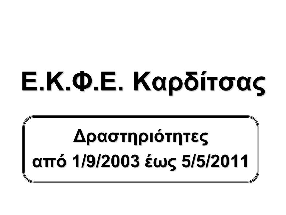 Ε.Κ.Φ.Ε. Καρδίτσας Δραστηριότητες από 1/9/2003 έως 5/5/2011