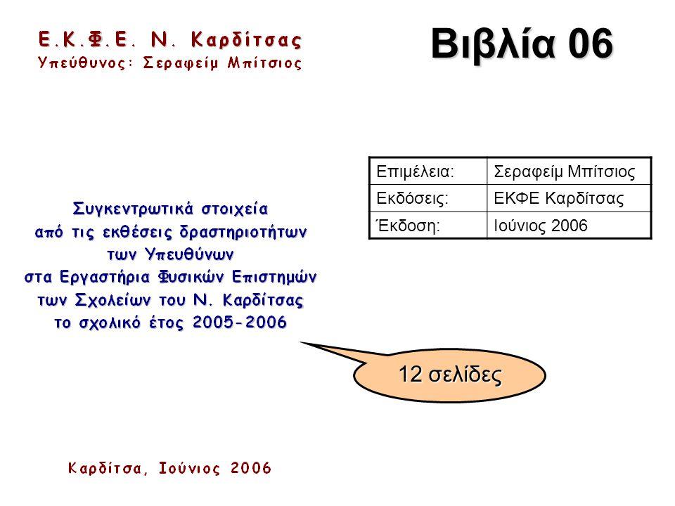 Βιβλία 06 Επιμέλεια:Σεραφείμ Μπίτσιος Εκδόσεις:ΕΚΦΕ Καρδίτσας Έκδοση:Ιούνιος 2006 12 σελίδες