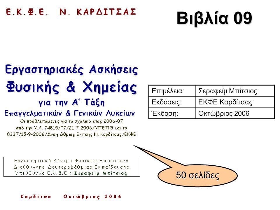 Βιβλία 09 Επιμέλεια:Σεραφείμ Μπίτσιος Εκδόσεις:ΕΚΦΕ Καρδίτσας Έκδοση:Οκτώβριος 2006 50 σελίδες