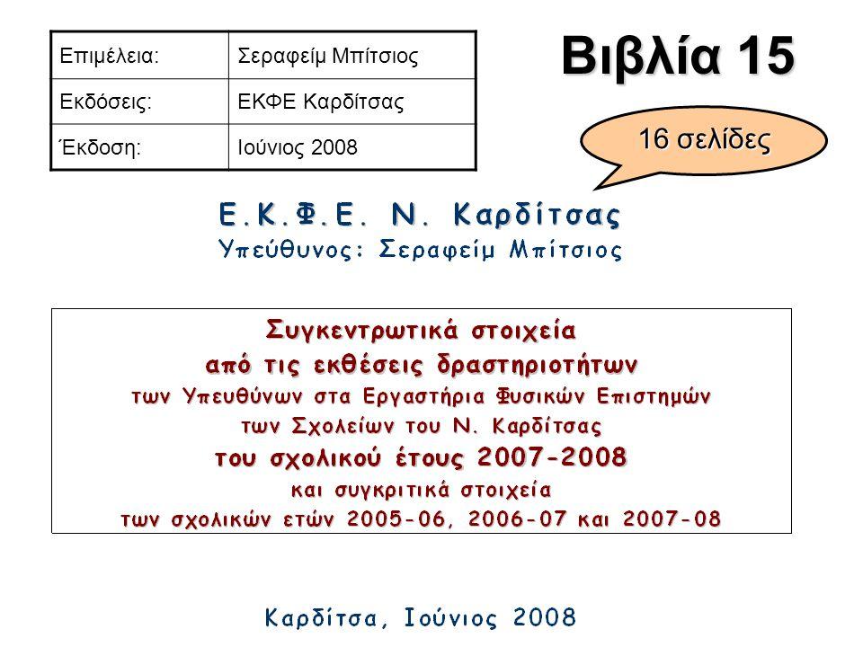 Βιβλία 15 Επιμέλεια:Σεραφείμ Μπίτσιος Εκδόσεις:ΕΚΦΕ Καρδίτσας Έκδοση:Ιούνιος 2008 16 σελίδες