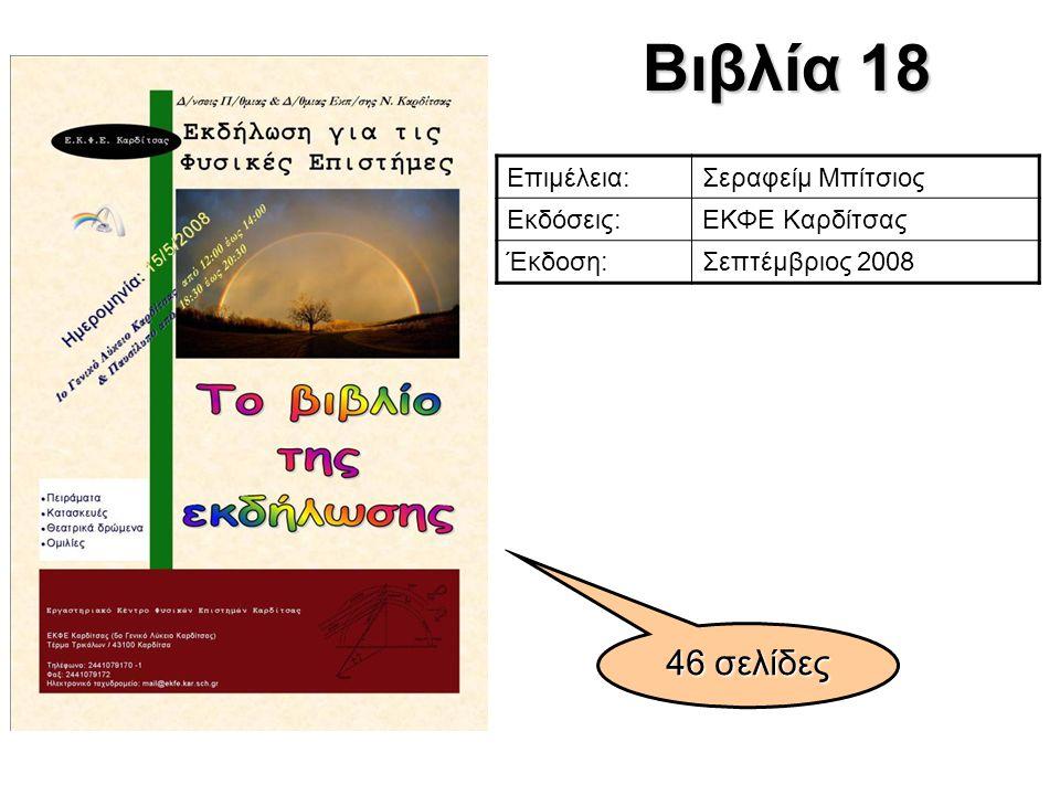 Βιβλία 18 Επιμέλεια:Σεραφείμ Μπίτσιος Εκδόσεις:ΕΚΦΕ Καρδίτσας Έκδοση:Σεπτέμβριος 2008 46 σελίδες